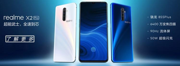 realme X2 Pro发布会回顾