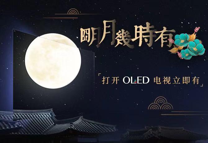 中秋节赏OLED壁画盛景