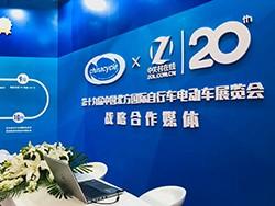 2019年天津电动车展全程报道