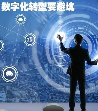 数字化转型 企业要兼顾风险与创新