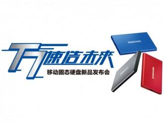 速造未来 三星T7移动固态硬盘新品发布会专题