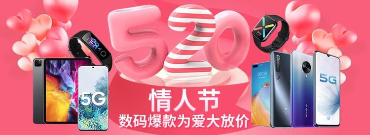 520情人节数码爆款为爱大放价