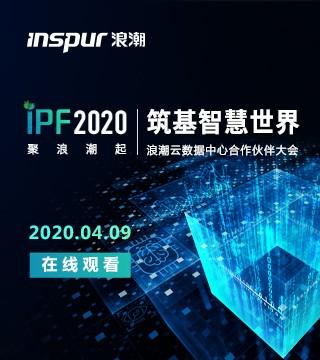IPF2020浪潮云数据中心合作伙伴大会