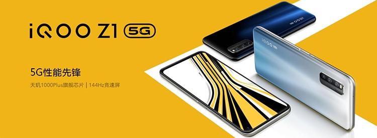 iQOO Z1 5G性能先锋
