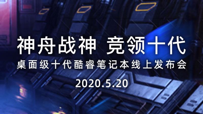 神舟战神竞领十代 桌面级十代酷睿笔记本线上发布会