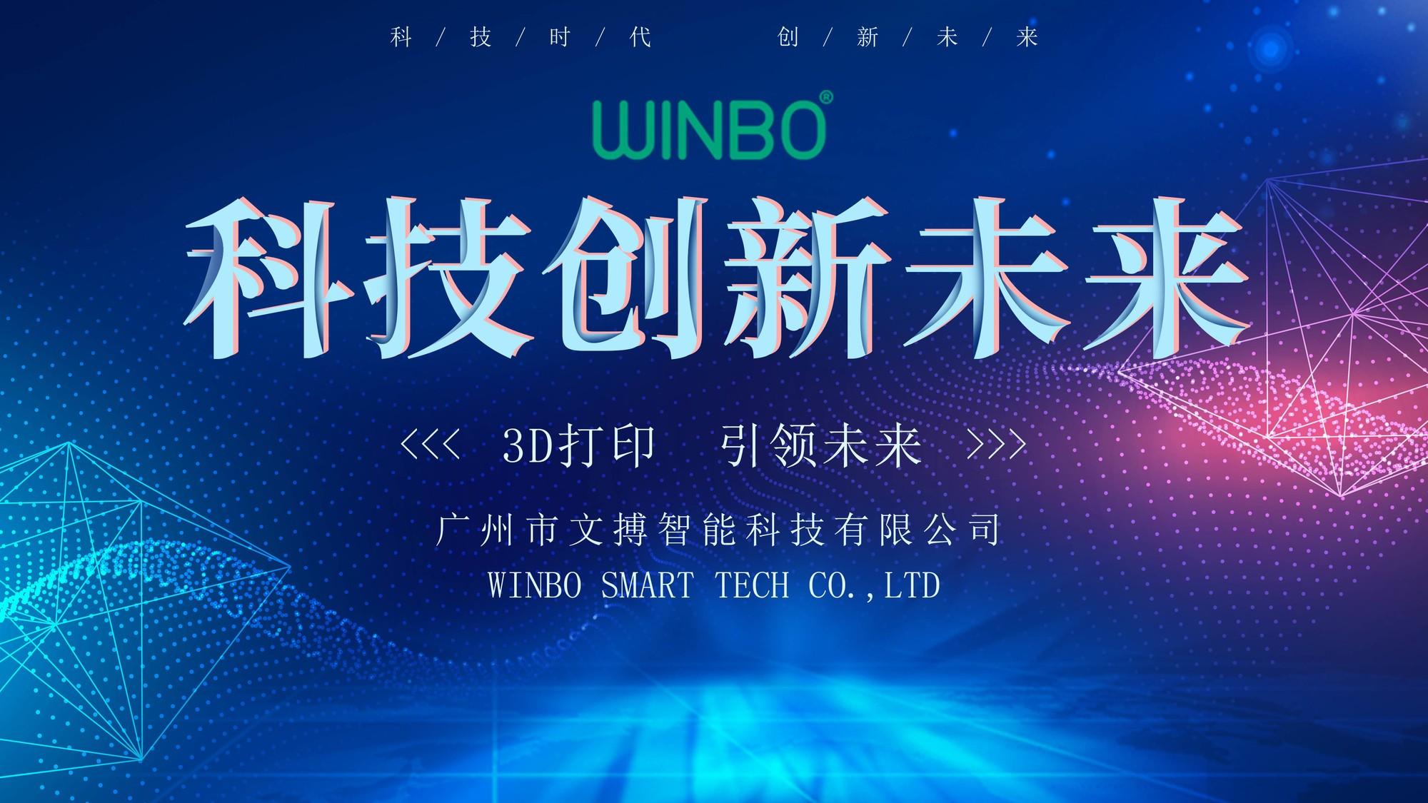 3D打印 引领未来 ― WINBO 3D打印机