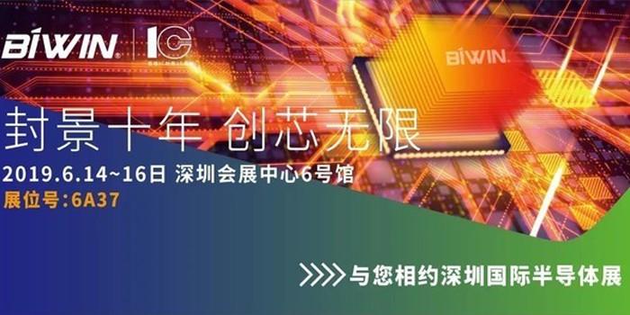 创芯无限!佰维与您相约深圳国际半导体展