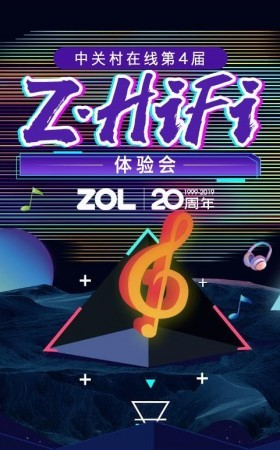 第4届Z·HiFi体验会
