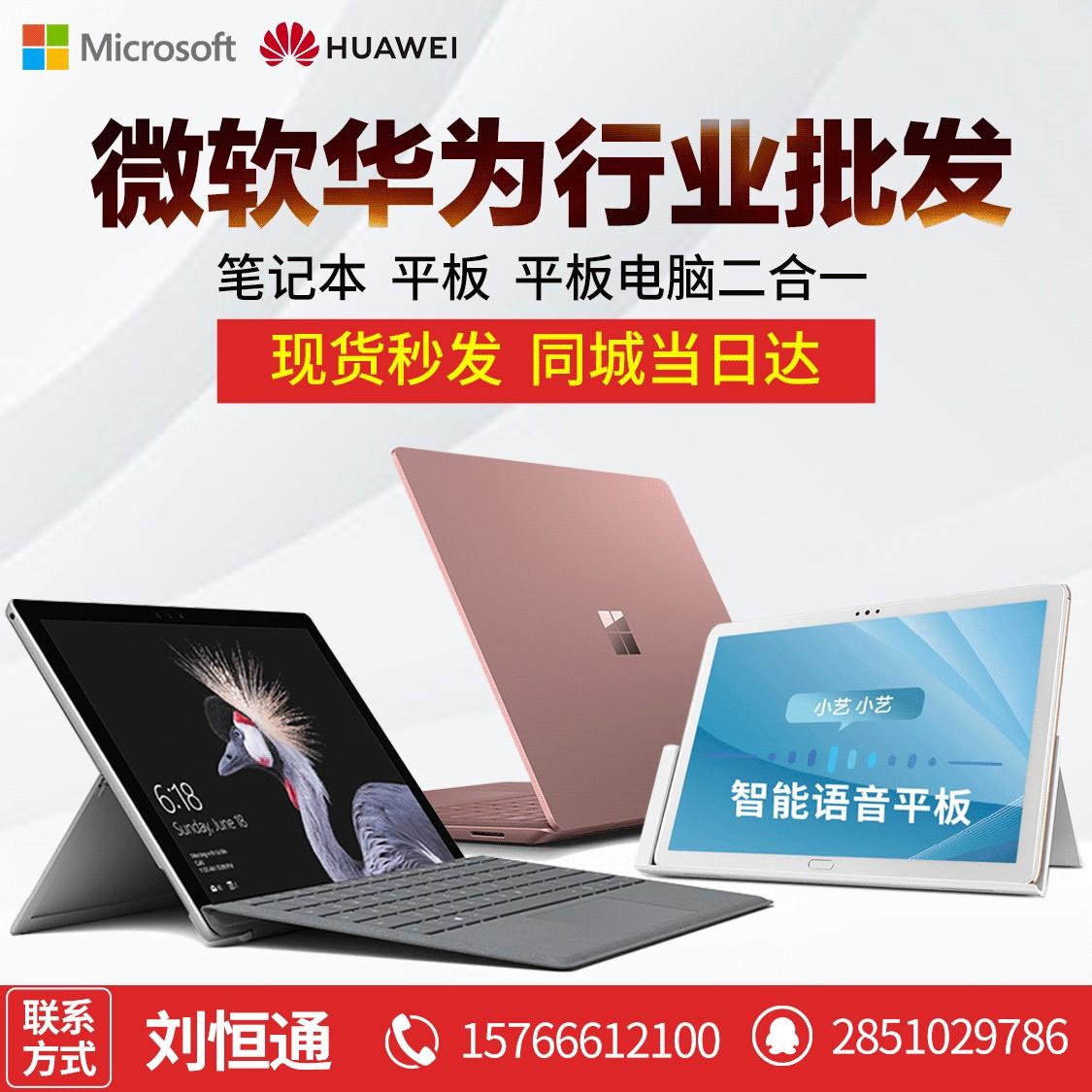 微软华为行业批发