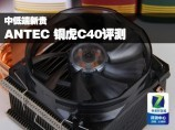 中低端新贵 安钛克铜虎C40散热器评测