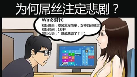 女神安装Win8 需要请�潘考际跽�帮忙么?