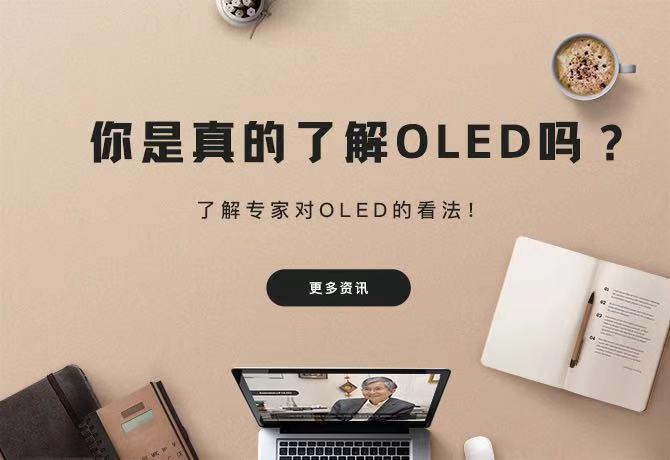 你是真的了解OLED电视么?