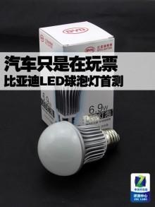 比亚迪LED球泡灯首测