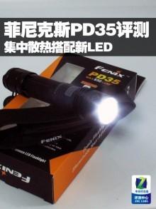 菲尼克斯PD35评测