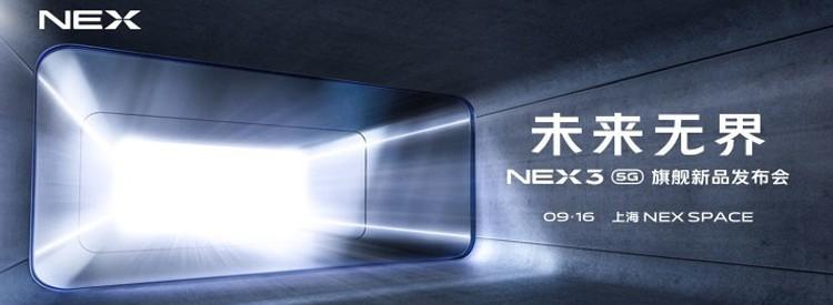 未来无界,NEX 3 5G旗舰新品发布会