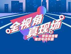 2019南京电动车展报道专题