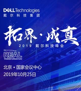 专题直播:戴尔科技峰会DTF2019