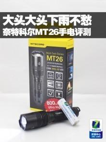 奈特科尔MT26手电评测
