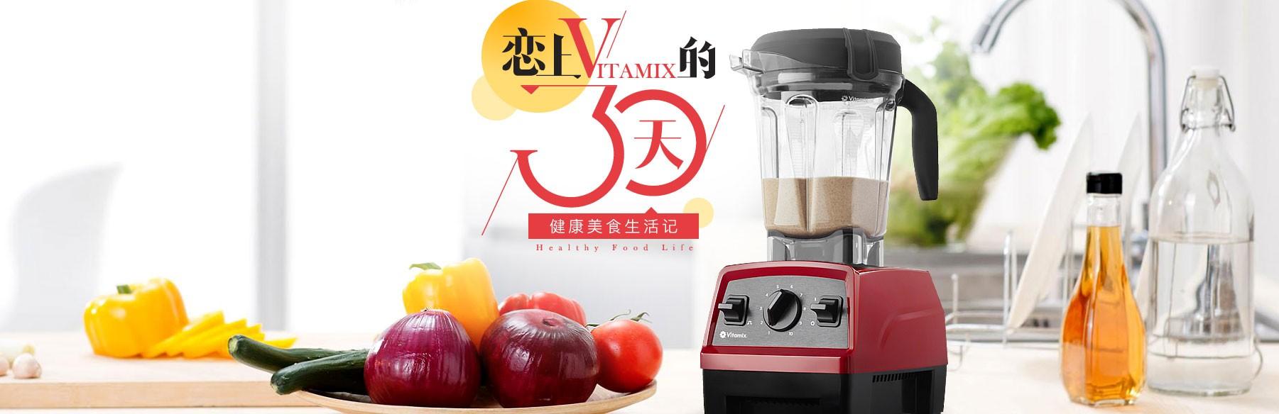 恋上Vitamix的30天 健康美食生活记
