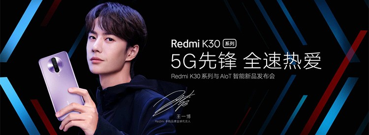 redmi k30发布会