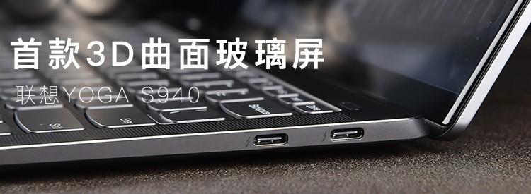 联想YOGA S940