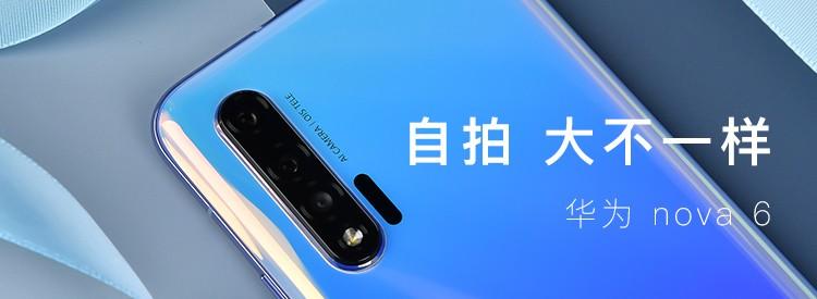 华为nova 6 5G
