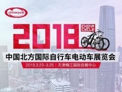 第18届中国北方国际自行车电动车展览会