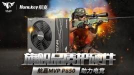 MVP P850旗舰品质助力电竞