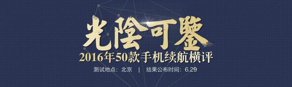 光阴可鉴 2016年50款手机续航横评