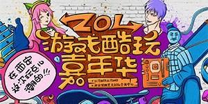 第二届ZOL游戏酷玩嘉年华亮相西安