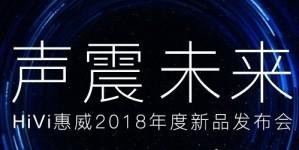 HiVi惠威科技2018年度新品发布会