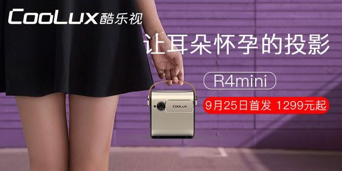投影+蓝牙音响 品质好物酷乐视R4mini发布