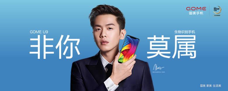 非你莫属·国美手机 GOME U9手机发布会直播