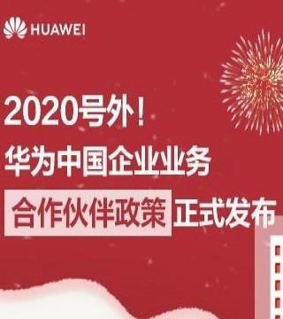 华为中国企业业务合作伙伴政策正式发布