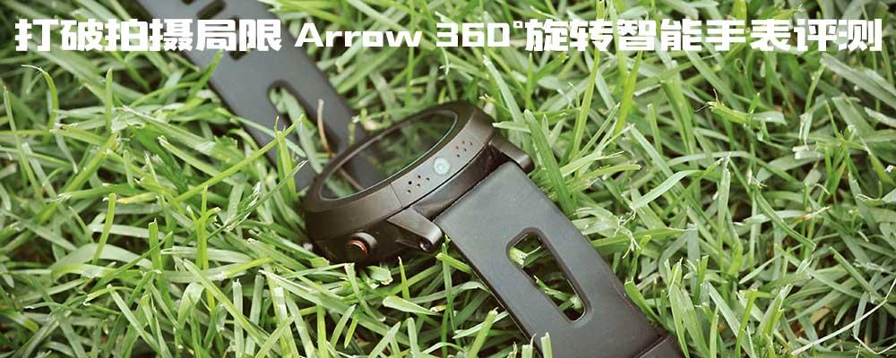 打破拍摄局限 Arrow 360°旋转智能手表评测