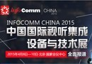 InfoComm China 2015