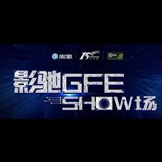 影驰GFE Show场赢千元大奖