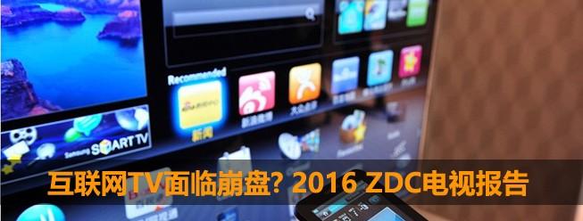 互联网TV面临崩盘?2016年度ZDC电视报告