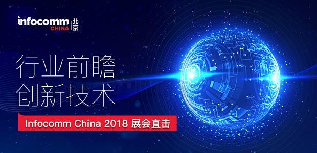 行业前瞻创新技术 IFC展会直击