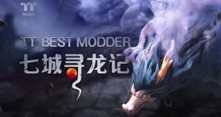Tt best modder七城寻龙记