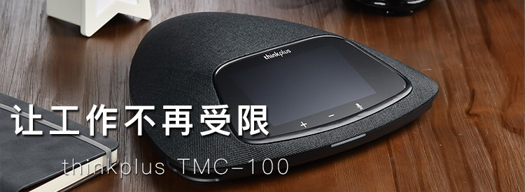 thinkplus TMC-100智能会议一体机