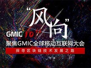 【风向】聚焦GMIC洞悉区块链行业趋势