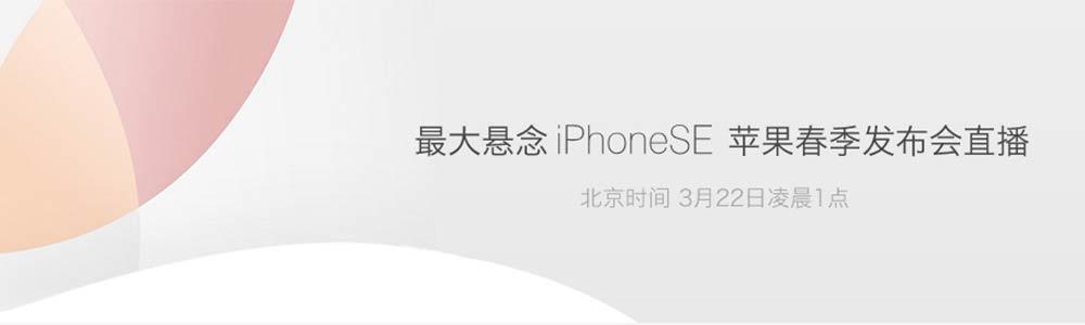 最大悬念iPhoneSE 苹果新品发布会