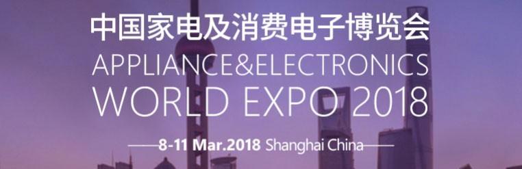 2018 AWE中国上海家电博览会全程直播