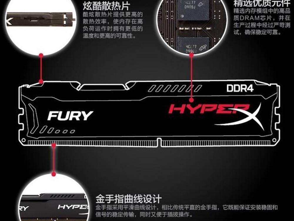 超级稳定!金士顿DDR4 8GB内存热卖