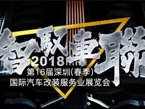 智驭车联▪2018深圳春季展落幕