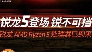 千元吃鸡CPU买哪款?AMD Ryzen 5 1400