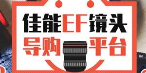 佳能EF镜头选购经验谈