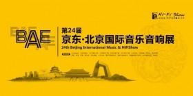 第24届北京国际音乐音响展