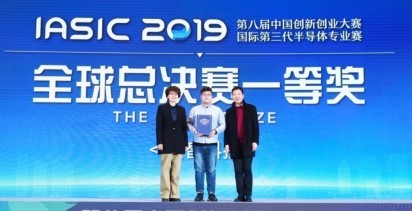 2019国际第三代半导体大赛颁奖典礼成功举办